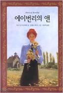 에이번리의 앤 - 초등학생을 위한 세계명작. (양장본) 초판10쇄