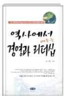 역사에서 배우는 경영과 리더십 - 21C 대한민국이 GLOBAL KOREA가 되는 역사적 배경과 이유 초판 1쇄