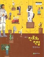 고등학교 진로와 직업 교과서 (천재교과서 - 조한무)