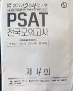 2017 PSAT 전국모의고사 제4회 - 법률저널