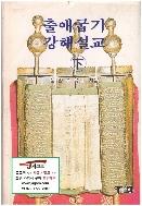 출애굽기 강해설교 (하) - 정양수 목사 (1986년) [양장]