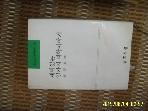 동호서관 / 재미있는 열가지 과학이야기 / 송영호 엮음 -82년.초판.설명란참조