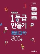 1등급 만들기 통합과학 806제 (2019)