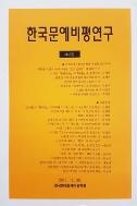 한국문예비평연구 제42집 (2013.12.30)