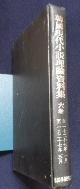 한국현대소설이론자료집(6) 韓國現代小說理論資料集 六卷 [自1927.1~至1927.5] (影印本)   [상현서림]  /사진의 제품  ☞ 서고위치:MX +1 * [구매하시면 품절로 표기됩니다]