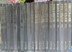 한국현대미술전집 전20권 한국일보사 1979년 초판 /사진의 제품   ☞ 서고위치:매장
