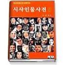 시사인물사전5 초판(2000년)