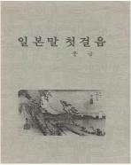일본말 첫걸음 ( 중급 )