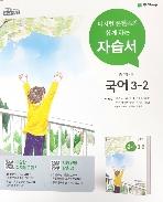 천재교육 중학교 국어 3-2 자습서 박영목 15개정 2020