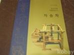 조선시대 자동양수기 - 자 승 차