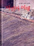 자전거 여행(개정판)(양장본 HardCover) ///3350