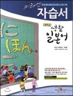 미래엔 자습서 중학교 생활일본어 (2013년)
