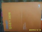 피트클리닉 / SMART 필수유기 300제 ORGANIC CHEMISTRY / 최진규 지음 -사진의 책만 있음. 꼭 상세란참조