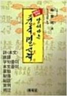 중국명운학(앞서가는)