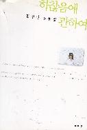 하찮음에 관하여 2002년 초판 1쇄