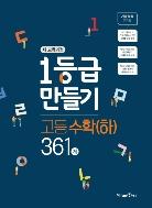 1등급 만들기 고등 수학(하) 361제 (2019)