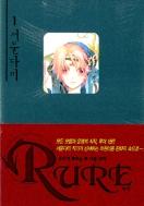 루어 Rure 1