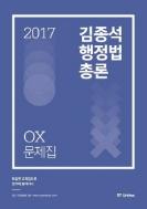 김종석 행정법 총론 OX문제집(2017)