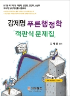 강제명 푸른 행정학 - 객관식 문제집 (2009)