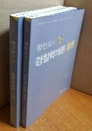 경찰학개론 총론(인터넷전용상품)(황안오의 참)(전2권)