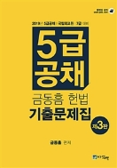 2019 금동흠 5급 공채 헌법 기출문제집 #