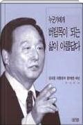 누군가에게 버팀목이 되는 삶이 아름답다 - DJ의 측근 정치인이 김대중 대통령과 함께 한 40년의 정치역정을 회고한 책 초판5쇄