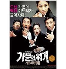 [DVD] 가문의 위기 (미개봉)