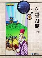 십팔사략 (상) - 야심만만 중국고전 + 한자