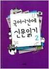 국어시간에 신문읽기 2 -  이 시리즈는 신문 활용 교육(NIE)를 통해 독해력·사고력·표현력 등을 두루 키울 수 있는 책이다 (초판1쇄)