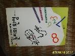 길출판사 / 재미있는 수학의 세계 논리의 완성 / 정덕화 지음 -93년.초판.꼭상세란참조