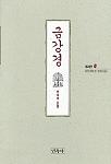금강경(불교경전 4) (2012년 초판7쇄)