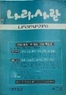 나라사랑 1972년 제7집 의암 손병희 특집호