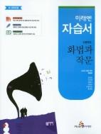 미래엔 고등 화법과 작문 자습서 김동환