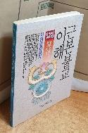 근본불교이해(만다라총서 4) =책등 희미한 색바램/내부 밑줄 많아요/실사진입니다