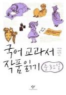 국어 교가서 작품읽기 중3 소설-2011