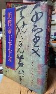 역대 제왕 천자문 - 歷代 帝王 千字文 - 중국서적- 하드커버, 큰책- -초판-절판된 귀한책-아래사진참조-