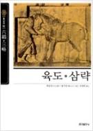 육도.삼략 (보급판) ㅣ 동양고전 슬기바다 10