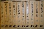 속편 한국문집총간 (影印標點)韓國文集叢刊 : 續 . 51-60     /사진의 제품  ☞ 서고위치:RL +1