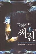 그레이트 써전 1-24 완결 ☆북앤스토리☆
