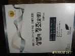 고시뱅크 / Union 로스쿨 민사법 상법의 정초 (개정3판) / 장원석 편저 -상세란참조