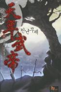 천년무제 (1~10 완결)