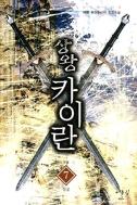 상왕 카이란 1-7 완결 ☆북앤스토리☆
