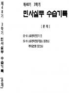 제48기 3학기 민사실무 수습기록 - 문제