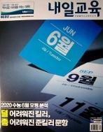 내일교육 No.912 - 2020 수능6월 모평분석