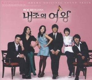 O.S.T. / 내조의 여왕 (MBC 월화 미니시리즈/Digipack/미개봉)