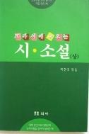 교과서에 나오는 시.소설. 상.하완.