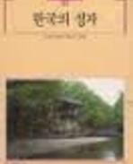 한국의 정자 (빛깔있는책들 102-6)