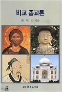 비교 종교론 - 여러 종교들을 비교하며 쓴 책 (개정재판)