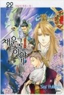 채운국이야기 1-22완/소장용/실사진참고/윙크노벨