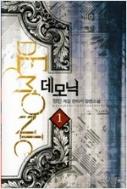 데모닉 Demonic 1~9 완결